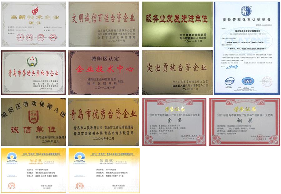 关于宙庆 / 荣誉资质_青岛宙庆工业设计有限公司